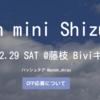 「PyCon mini Shizuoka」2020年2月29日開催・キーノートスピーカーとして登壇します