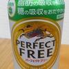 ノンアルコールテイスト飲料を比較してみた Vol.8 KIRIN「パーフェクトフリー」