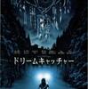 """スタンドバイミーの続編!? """"大人""""のホラー映画「ドリームキャッチャー」(2003)"""