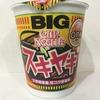 【実食レビュー】カップヌードル「スキヤキBIG」すき焼風甘コク醤油味を食べてみた【感想と口コミ】