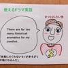 【使えるドラマ英語】史実にそぐわないものが多すぎる!(イライラ)
