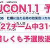 ISUCON11予選 31位で惜しくも本戦出場ならず〜〜〜