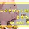 ジャニオタが心に刻むべきお金の使い方 NO MORE 無限課金