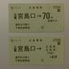 No.114 【冬旅2018】広島電鉄 乗車券(広電宮島口駅 券売機発行)