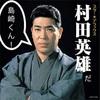 BG ~ 第8話 村田課長の息子がキレすぎだと思ったのは、アタシが当事者じゃないからなんでしょうか?