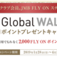 「JAL Global WALLET」海外利用で2000FOP付与キャンペーン(ステータス会員限定)