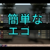 【CSGO】簡単なエコの覚え方