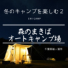 千葉県②カーカムスで森のまきばオートキャンプ場の冬キャンプを楽しむ