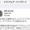 旧モデルにむけてiOS 12.4.6リリース