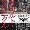 『書籍『オカルト・クロニクル』発売記念トークショウ&サイン会』