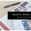 NAGOYA BOOST 10000 説明会に行ってきました