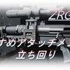 【CoD BOCW】「ZRG 20mm」使ってみた!おすすめアタッチメントも紹介!