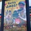 「カメラを止めるな!」は低予算映画の中で最高峰の傑作