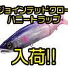 【ガンクラフト】ジョイクロ松浦テグス限定カラー「ジョインテッドクロー148・178 ハニートラップ」通販サイト入荷!