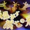 アブリボン始動テテフパルウルトラネクロズマ【2017年 第3回 ポケモン竜王戦予選使用構築】