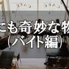 世にも奇妙な物語(バイト編)