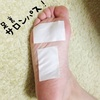 妊娠中の足のむくみを解消!妊婦の私に効果があったのは、足裏サロンパス健康法!