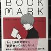 『BOOKMARK』書籍化!!