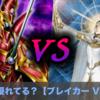 【遊戯王デュエルリンクス】魔導戦士 ブレイカーとライラってどっちが優れてるワケよ?→考察してみた