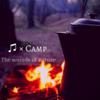 キャンプならではの「音」で耳でも楽しむ。キャンプ中の好きな音をご紹介