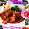 画像 調理演出 ビーフシチュー ハロウィン キャラクター マミーマート 10月21日号