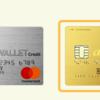 au WALLET ゴールドカードを作ってみました。
