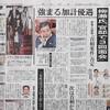 強まる加計優遇 柳瀬氏「官邸で3回面会」