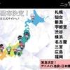 【追記】B-PROJECT キャラクター応援ミニうちわアニメイトでの配布日&配布場所決定!