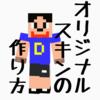 【マイクラ】初心者でも簡単!オリジナルスキンの作り方☆