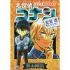 【本・コミック】「名探偵コナン」安室透のエピソードが詰まったコミックスと小説が登場!