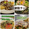 粘ランドで食レポ!福岡薬院にある納豆料理専門店が衝撃の美味しさだった!