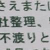【大阪】西浦実業の不当条項を検証する。契約解除