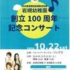 岩槻幼稚園 創立100周年記念コンサート