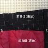 ベビー用の被布を作る Day2:身頃を縫う