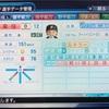 189.オリジナル選手 來住信久選手 (パワプロ2018)