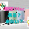 新型iMacは来るのか? 来ないのか?〜スペシャルイベント「Spring Loaded」最大の争点〜