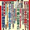 論説「成果をチャラにする消費税アップ」by田中秀臣in『WiLL』2019年1月号