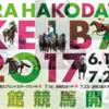 2017.07.22 土曜日のレース予想
