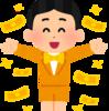 ○○万円プレゼントの企画を見ているとさぁ・・・