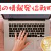 情報発信の戦略5選【情報発信をする仲間たちへ】