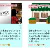 超簡単?!はてなブログのトップ画面をタイル表示に変更する方法♪~お洒落なレイアウトのブログに大変身させよう~