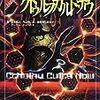 2013年02月のクトゥルー神話新刊情報