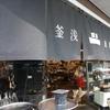 料理道具を見に、合羽橋の釜浅商店まで行ってみた。本覚寺、佐竹商店街も散策。(台東区松が谷)