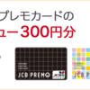 【2017年12月】JCBプレモカードのキャッシュバックキャンペーンで8.1%還元!Amazonギフト券がオススメ
