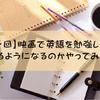 【第一回】映画で英語を勉強して、話せるようになるのかやってみるよ。