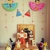 【工作】子どもが作った雛人形だけは捨てずに毎年飾ることにしてみた