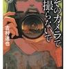 吉村 達也(著)『そのカメラで撮らないで』(角川ホラー文庫) 読了