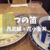 【花小金井喫茶】1982年創業「つの笛」絶品シフォンケーキとブレンドのセットで