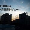 ソニーRX100m7の2ヶ月使用レビュー!使ってわかったイイとこ、イマイチなとこ!作例も!