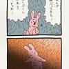 スキウサギ「雨」